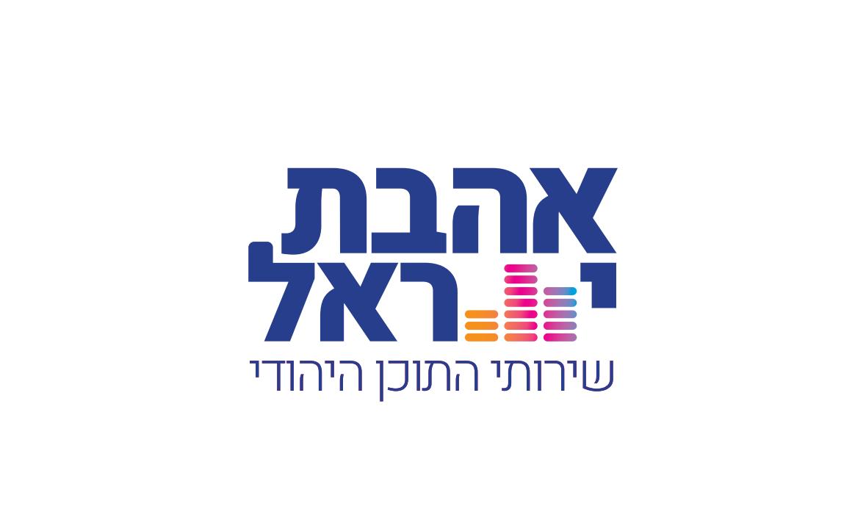 אהבת ישראל – פתרונות טכנולוגיה
